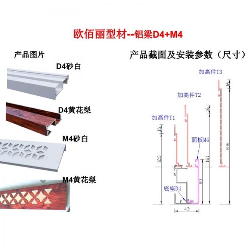 铝梁-D4+M4